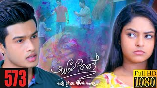 Sangeethe | Episode 573 02nd July 2021 Thumbnail