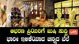 ಆಭರಣ ಪ್ರಿಯರಿಗೆ ಖುಷಿ ಸುದ್ದಿ ಭಾರೀ ಇಳಿಕೆಯಾದ ಚಿನ್ನದ ಬೆಲೆ | Gold News Today Kannada | YOYO Kannada News