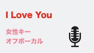 【女性キー(+3)】I Love You - クリスハート【オフボーカル】