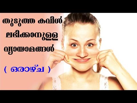 കവിള് തുടുക്കാന് വ്യായാമം/കവിള് തുടുക്കാൻ ഒരാഴ്ച (Malayalam) How to Get Chubby Cheeks in a Week