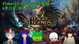 [LIVE] VTuber5人のLoLコラボ配信!