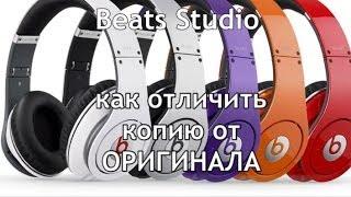 Как отличить оригинал Beats Studio