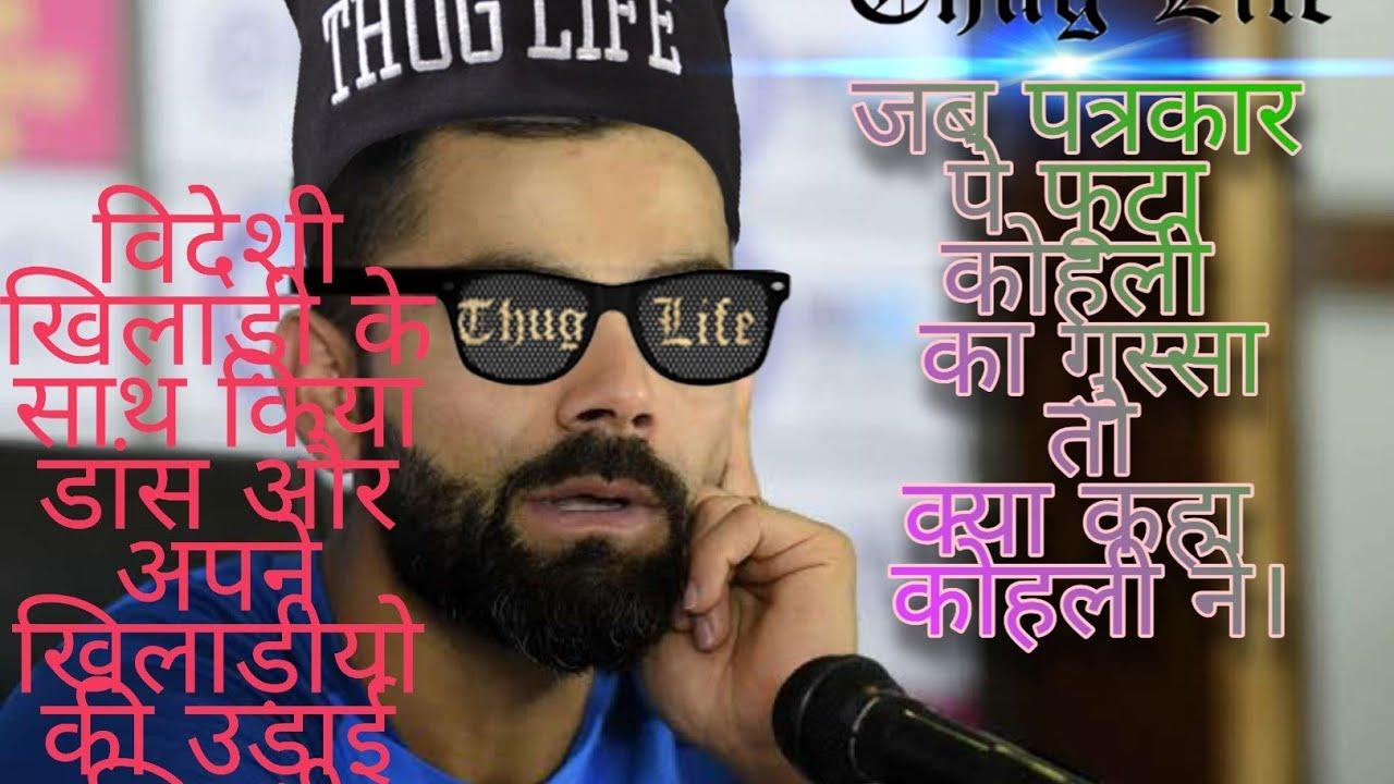 Thug Life of Virat Kohli #viratkohli #thuglife #thuglifecreator