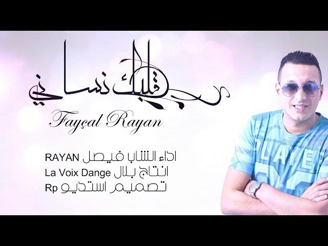 Fayçal Rayane - Geulbek Nssani (Nouvel Album)