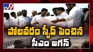 CM Jagan sets 2021 target for Polavaram project - TV9