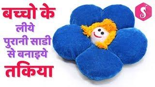 DIY Kids Pillow Idea from Old Saree   Pillow for Kids   Sonali