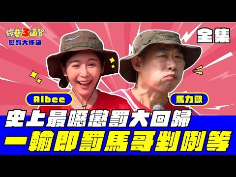 台綜-綜藝3國智-EP 232-回饋網友史上最噁心懲罰大回歸?! 一輸即罰馬哥 Albee剉咧等!!