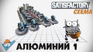Satisfactory Алюминиевый лом - две схемы UPDATE4