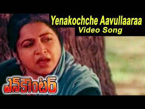 Encounter  Movie || Yenakochche Aavullaaraa || Krishna,Ramesh Babu,Radha,Roja