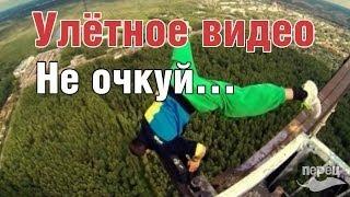 Улётное видео. Не очкуй...(Отважные перцы борются с гравитацией! Полный крышеснос! Круть или Муть? Не забудь голоснуть! http://peretz.ru/s/4mugmWmS..., 2014-02-12T11:03:37.000Z)
