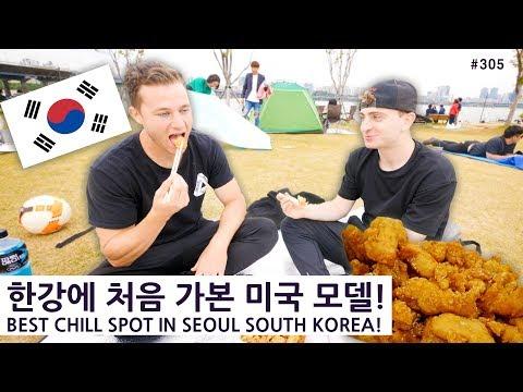 한강에 처음 가본 미국 모델! 치킨도 처음으로 먹어보다!! 두 번째 날! (305/365) BEST CHILL SPOT IN SEOUL SOUTH KOREA!