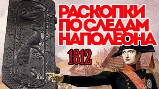 Раскопки Бородино 1812