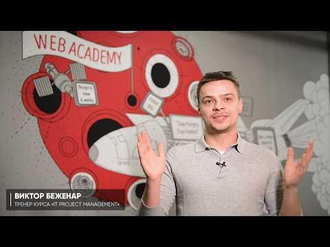 Виктор Беженар - Senior Project Manager - тренер курса