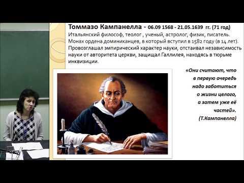"""Философский семинар по трактату """"Город Солнца"""" Томмазо Кампанеллы"""