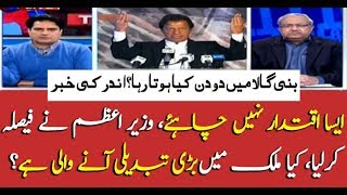 """Imran Khan has made some tough decisions,"" reveals Sabir Shakir"
