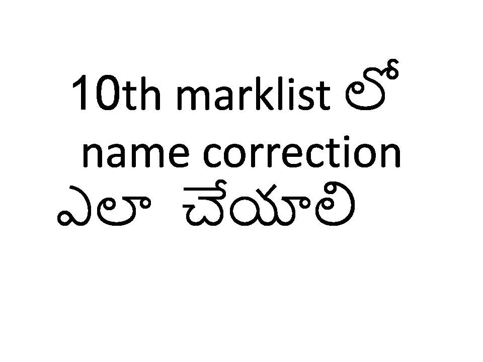 How To Apply For Name Correction In 10Th Marklist (Telugu) - Youtube