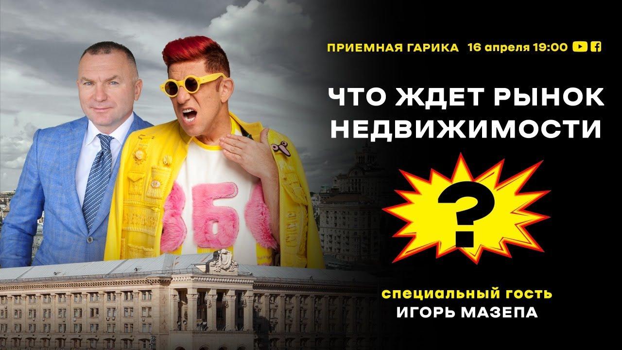 Гарик Корогодский и Игорь Мазепа: Что ждет рынок недвижимости после карантина в Украине?