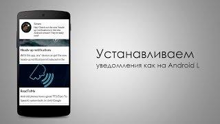 Устанавливаем уведомления как на Android L