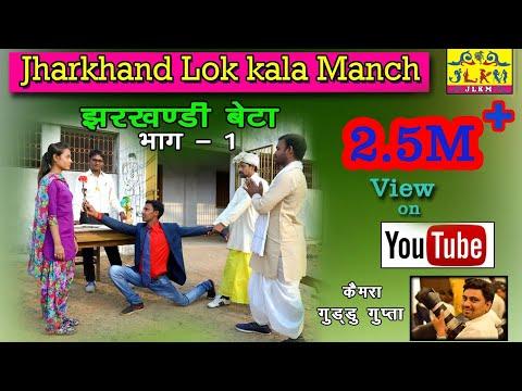 झरखंडी बेटा भाग - 1||New Khortha Comed||Jharkhandi comedy|| Comedy king Upendra & Mahendra||By JLKM
