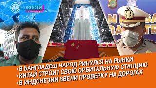 Новости Большой Азии от 17 мая 2021 (Выпуск 694)