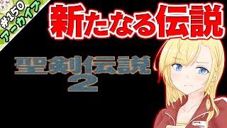 【LIVE】ありなま! 新たなる伝説!聖剣伝説2!【ゲーム実況:聖剣伝説2】【VTuber】