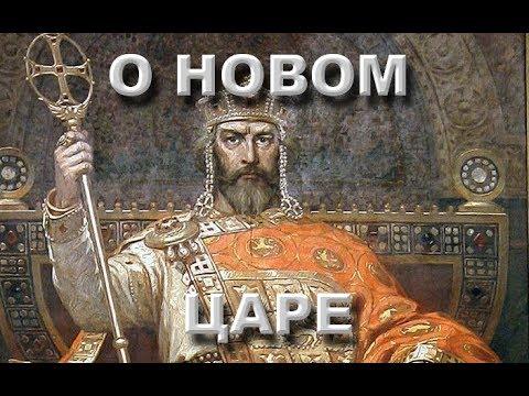 Предсказание о новом царе. Видения Татьяны.(03.11.17)