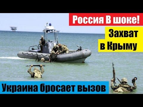 🔥РОССИЯ в ШОКЕ! Открытый 3ax.ват нефтегазовых объектов Крыма.. /НОВОСТИ МИРА