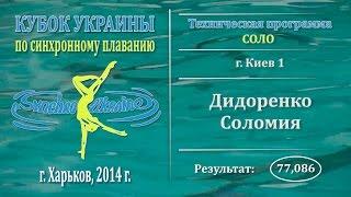 Синхронное плавание, Соло, Дидоренко Соломия, Кубок Украины 2014, Техническая программа