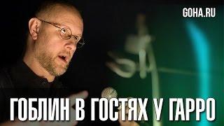 Люди и Игры ч.3 Дмитрий