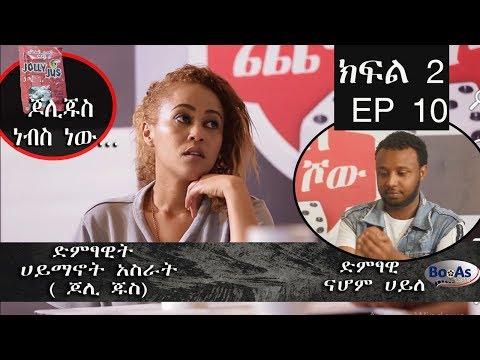 Ethiopia : ዳይስ ጨዋታ ሾው #Dice Game Tv Show Ep 10 Part 2