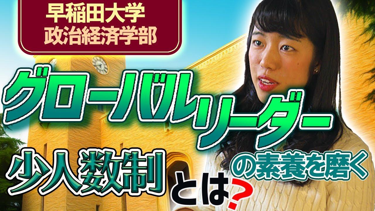 【早稲田大学 政治経済学部】真のグローバルリーダー育成のための取り組みとは?数学入試必須化の狙いも聞きました!