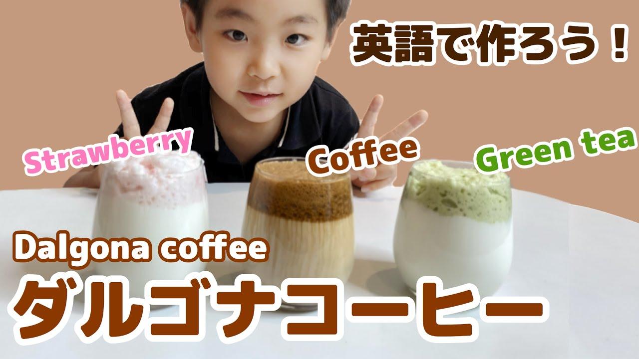 ダル ゴナ コーヒー 英語