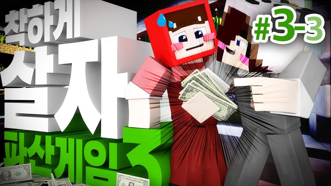 어떻게 이런 일이?! 3일차는 변수의 날? 마인크래프트 대규모 콘텐츠 '파산게임 시즌3' 3일차 3편 (화려한팀 제작) // Minecraft - 양띵(YD)