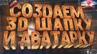КАК СДЕЛАТЬ КРУТУЮ ШАПКУ И АВАТАРКУ В 3D ДЛЯ ВАШЕГО КАНАЛА В PHOTOSHOP и CINEMA 4D?! | Туториал