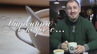 ...с Александром Колесниковым