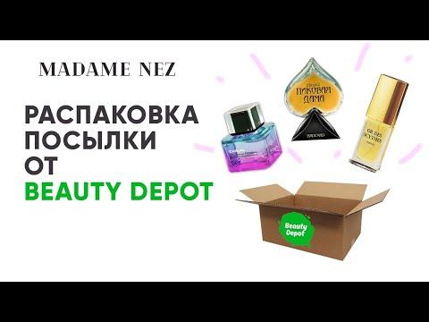 Распаковка посылки из интернет-магазина Beauty Depot
