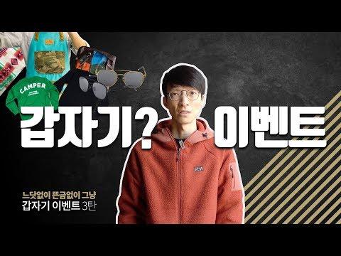 [마감] 갑자기 이벤트 3탄 - SNRD 선글라스, 블랑켓, 앞치마, 크루넥티셔츠, 백팩