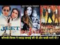 Jeet, Diljale vs Rangbaaz 1996 Movie Budget, Box Office Collection and Verdict | Sunny Deol