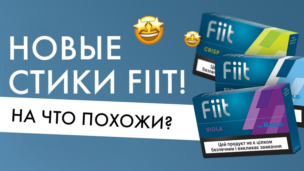 Табачные стики fiit вкусы электронная сигарета заказать ульяновск