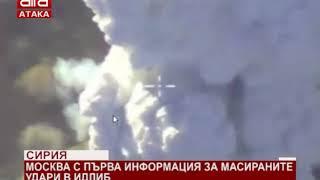 Сирия. Москва с първа информация за масираните удари в Идлиб /06.09.2018 г./