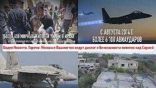 Смотреть видео Видео Новости. Политика. Москва и Вашингтон ведут диалог о безопасности полетов над Сирией онлайн