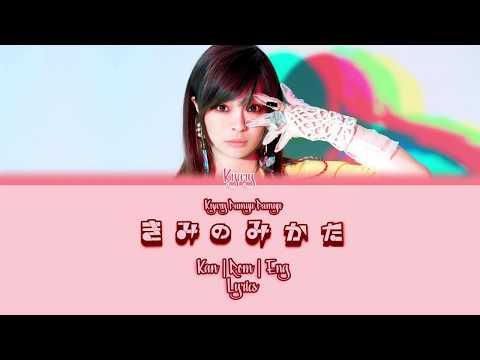 Kyary Pamyu Pamyu (きゃりーぱみゅぱみゅ) - Kimi no Mikata (Kan/Rom/Eng Lyrics)
