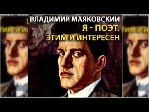 Я – поэт. Этим и интересен, Владимир Маяковский радиоспектакль онлайн
