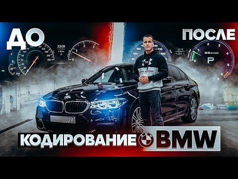Кодирование BMW G F | Скрытые возможности твоего БМВ