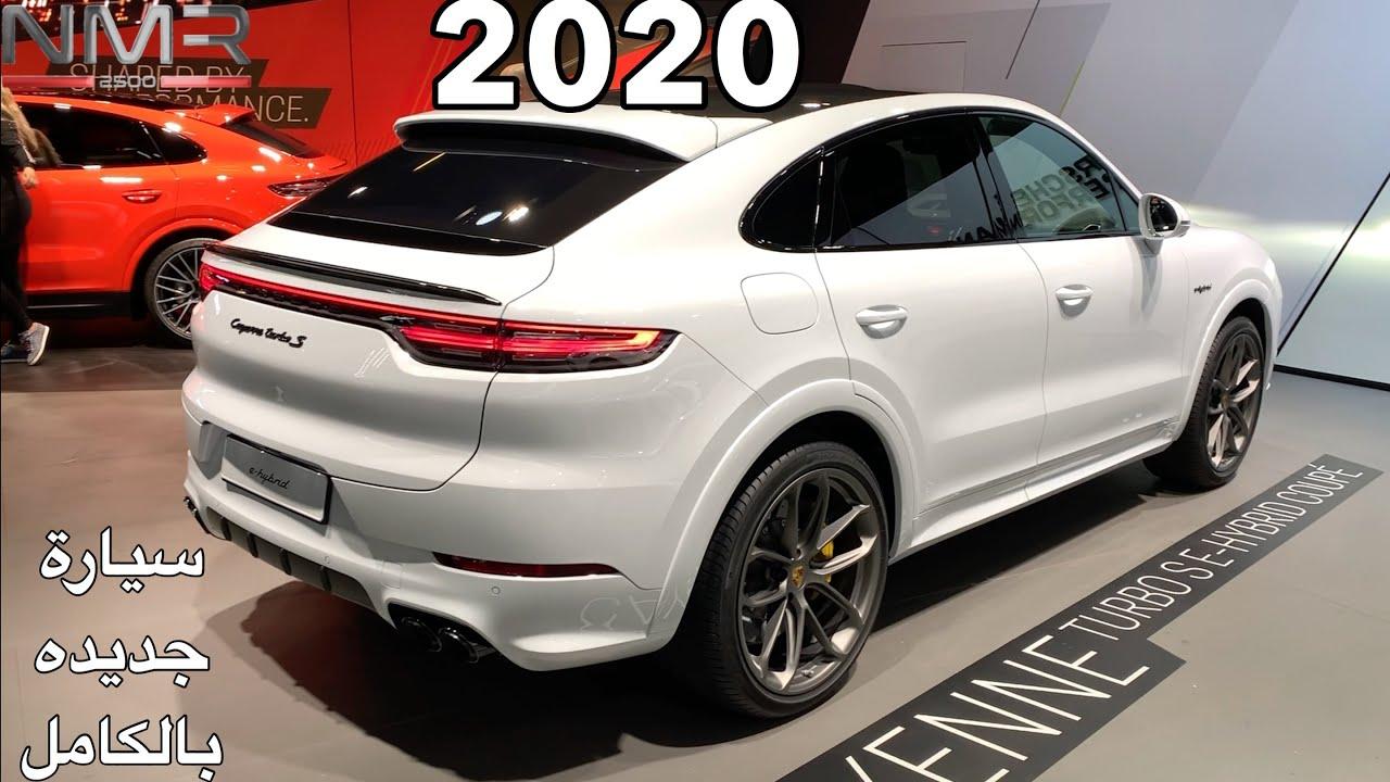 بورش كايين كوبيه 2020 سيارة جديده بالكامل من بورش تنافس Gle و X6 Youtube