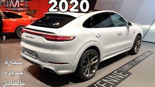 بورش كايين كوبيه 2020 سيارة جديده بالكامل من بورش  تنافس GLE و X6