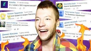 Я ЛУЧШЕ ИВАНГАЯ!? | ЧИТАЮ ОГНЕННЫЕ КОММЕНТАРИИ!(ИЩИТЕ СЕБЯ ВНУТРИ ВИДЕО!))) ПОДПИСЫВАЙТЕСЬ! МОЯ ПАРТНЕРКА ПЛАТИТ ДЕНЬГИ И ПЛАТИТ В СРОК!!! - http://join.air.io/PavlikPavlik..., 2016-05-19T17:28:26.000Z)