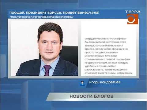 Новости блогов. Эфир передачи от 12.02.2019