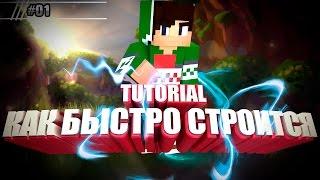 😀 ♛ TUTORIAL - КАК БЫСТРО СТРОИТЬСЯ ♛ 😀 [ Minecraft ]