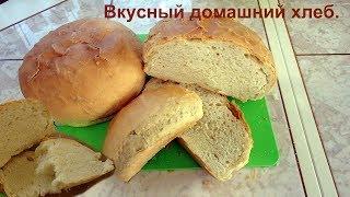 Вкусный домашний хлеб.